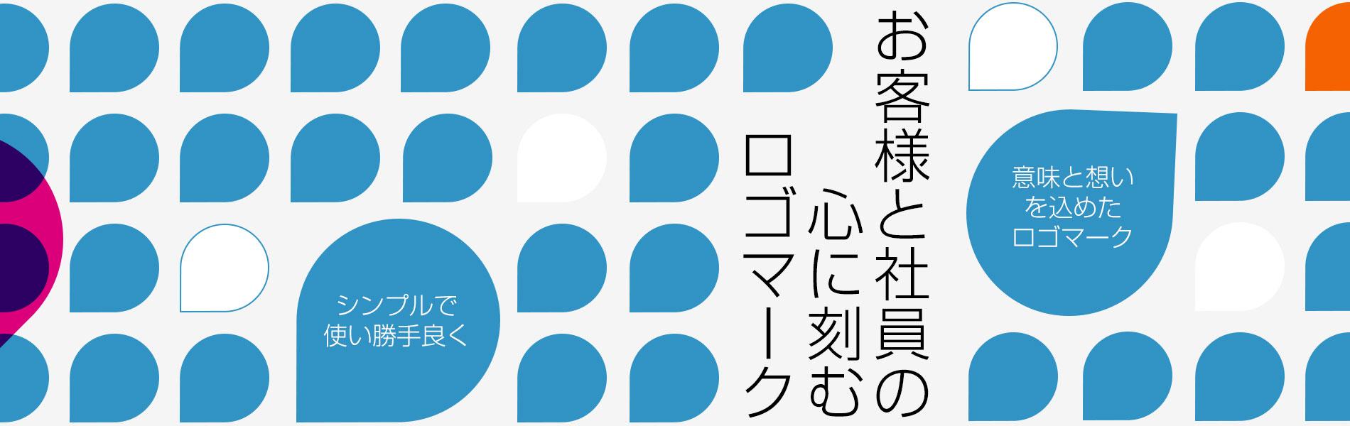 千葉県船橋市のロゴマーク制作・ロゴタイプ作成