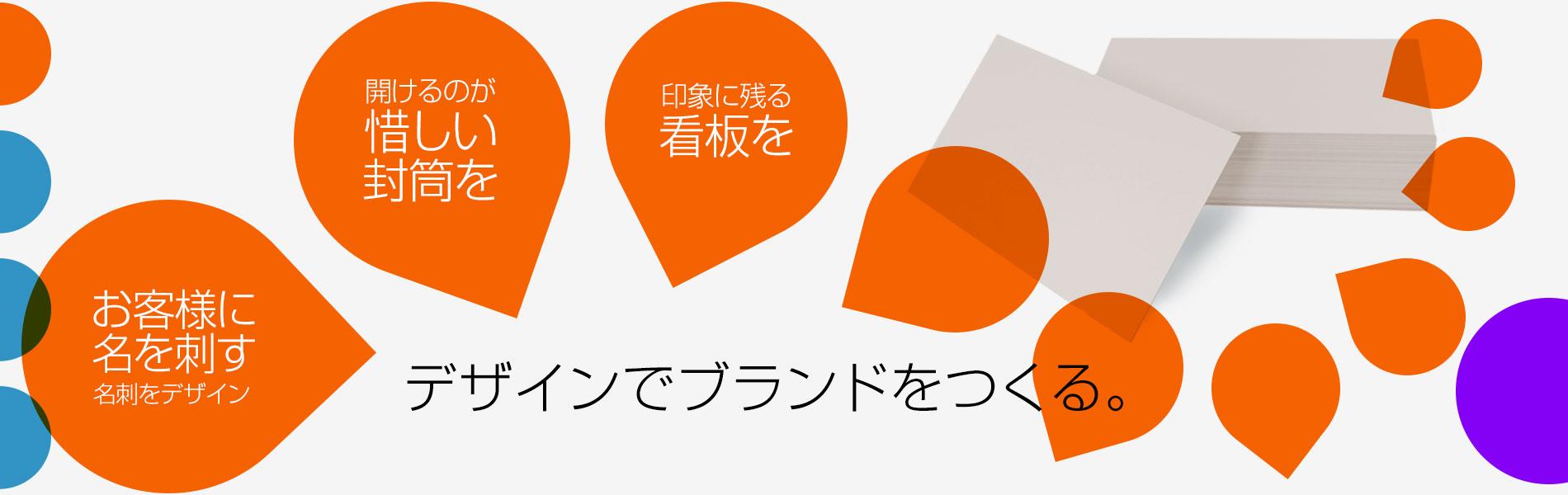 千葉県船橋市の名刺制作・封筒作成