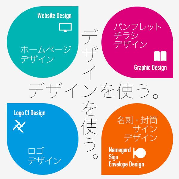 千葉県船橋市ホームページ制作・パンフレット制作はオリエンスデザイン