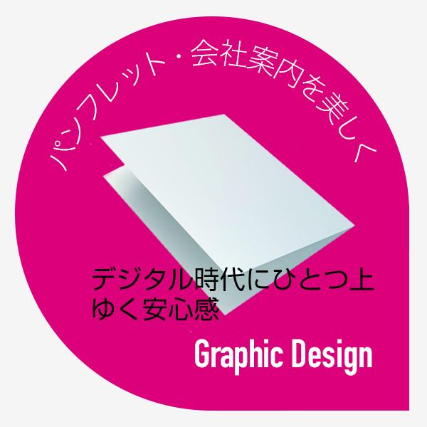 千葉県船橋市のパンフレット制作・会社案内作成