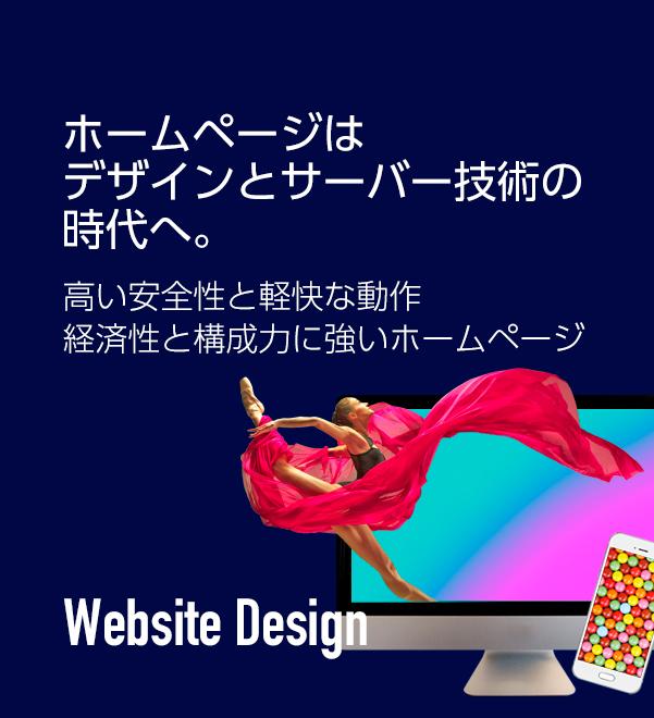 高品質デザインホームページ制作・管理