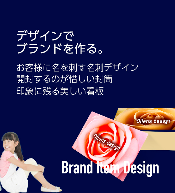 デザイン封筒・名刺でブランド力アップ