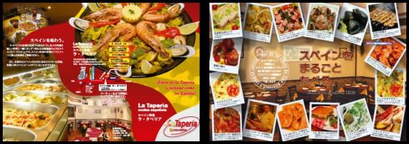 スペイン料理 フライヤー