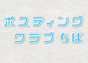 logo_posting