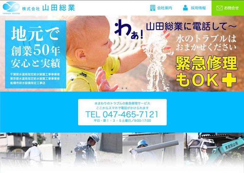 水道工事・管工事・リフォーム 船橋市 ホームページ制作
