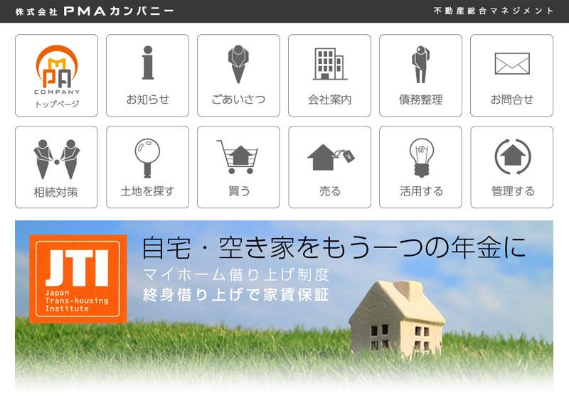 不動産会社 ウェブサイト