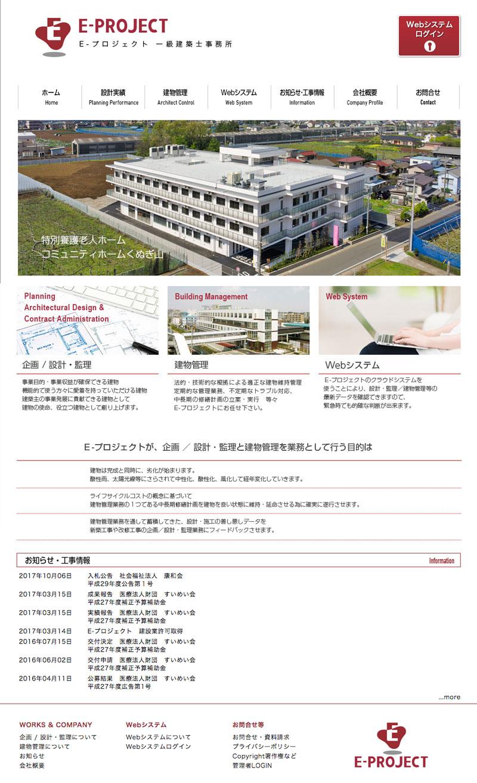 設計事務所 ホームページ