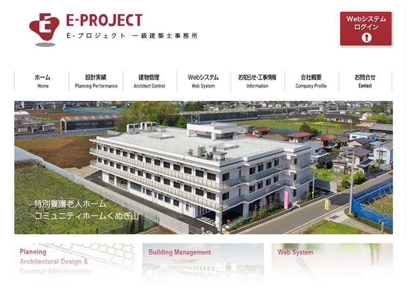 設計事務所 ウェブサイト