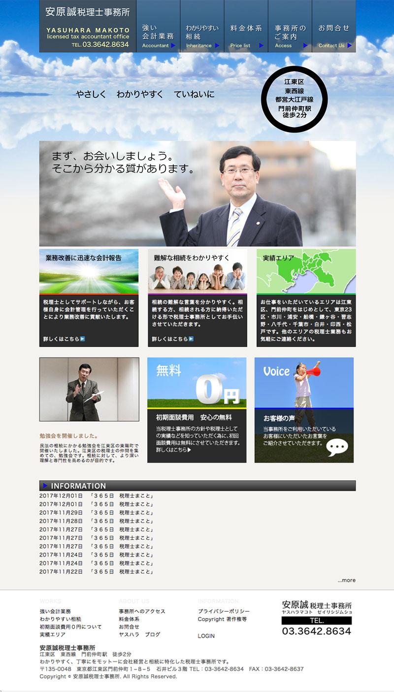 税理士事務所 ホームページ