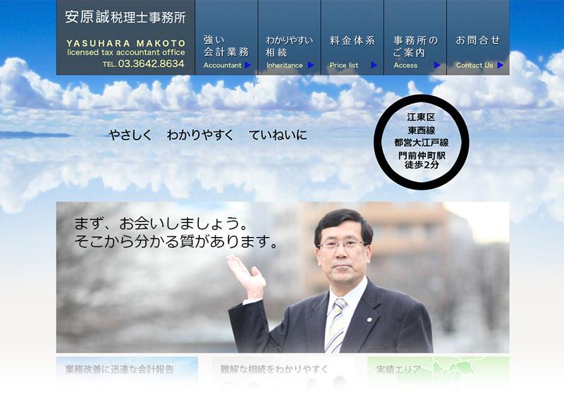 税理士事務所 ウェブサイト