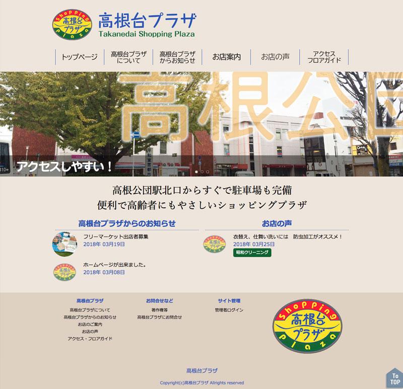 商店会ホームページ作成