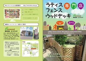 フェンス専門店ーパンフレット作成