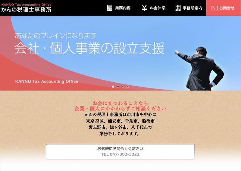 かんの税理士事務所ウェブサイトリニューアル