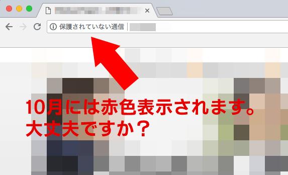ウェブサイトのSSL対応できていますか。