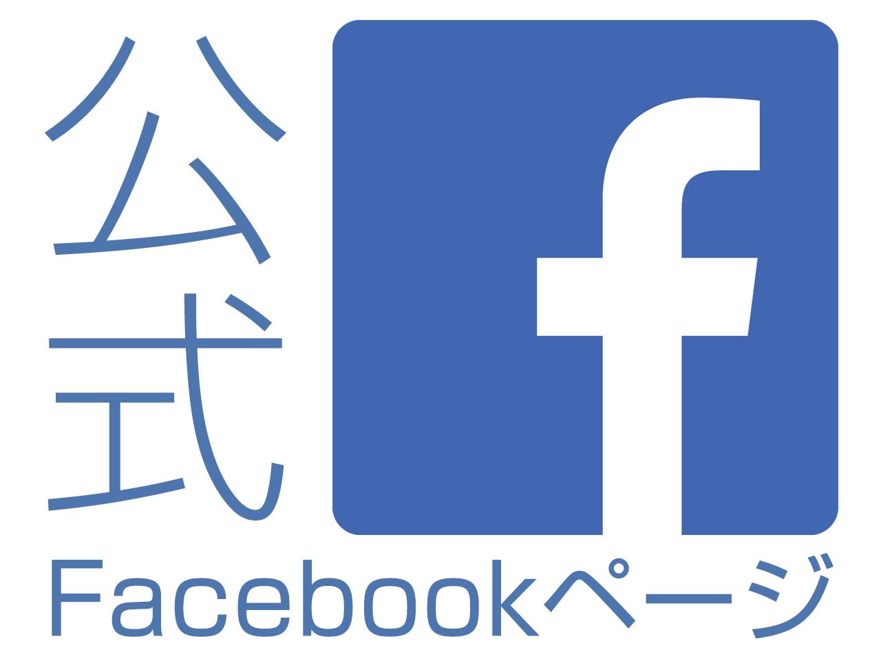 オリエンスデザイン公式フェイスブック