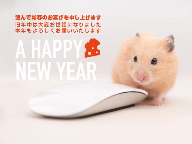 オリエンスデザインから謹賀新年