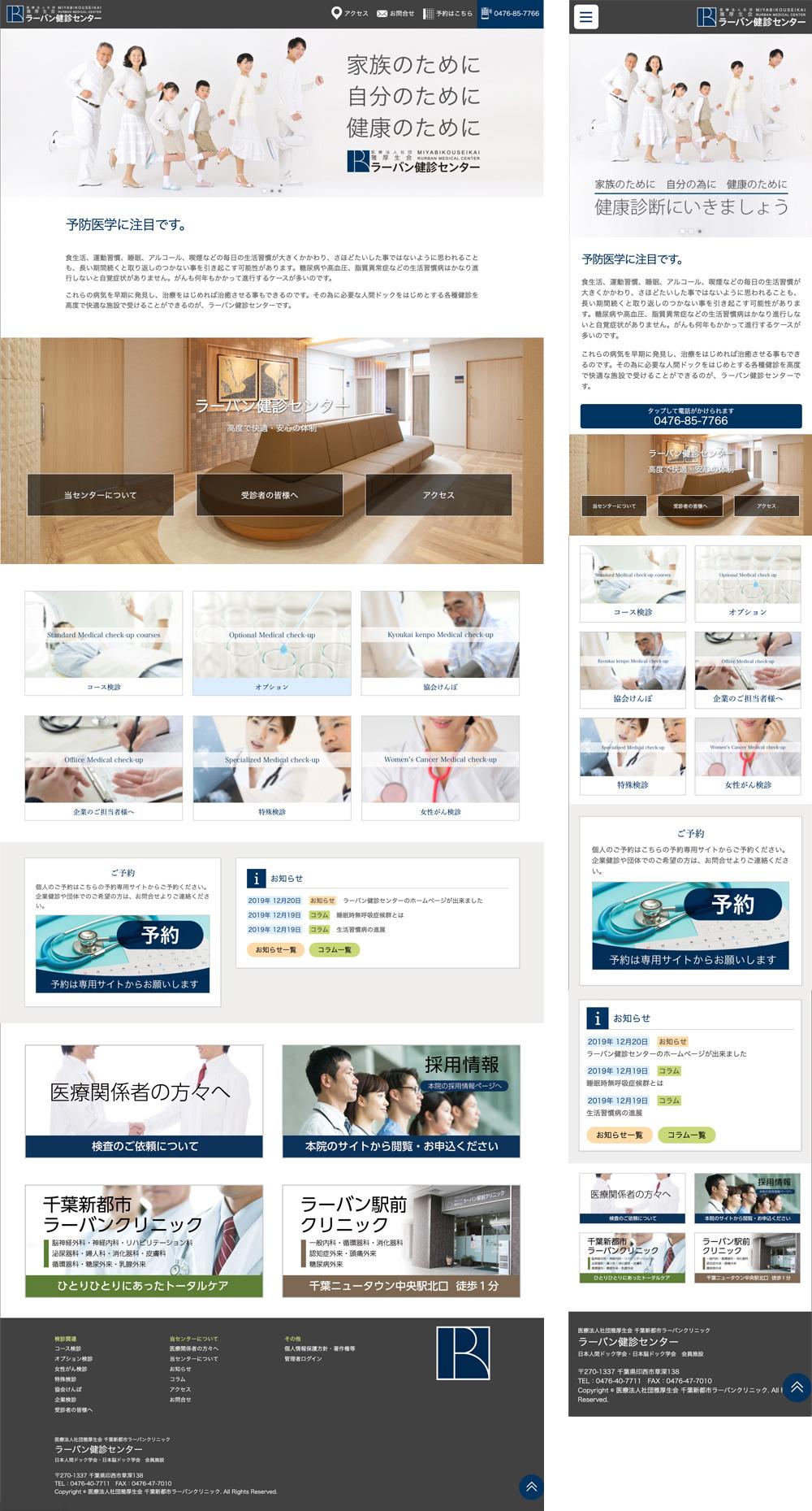 健診センター 印西 ウェブサイト