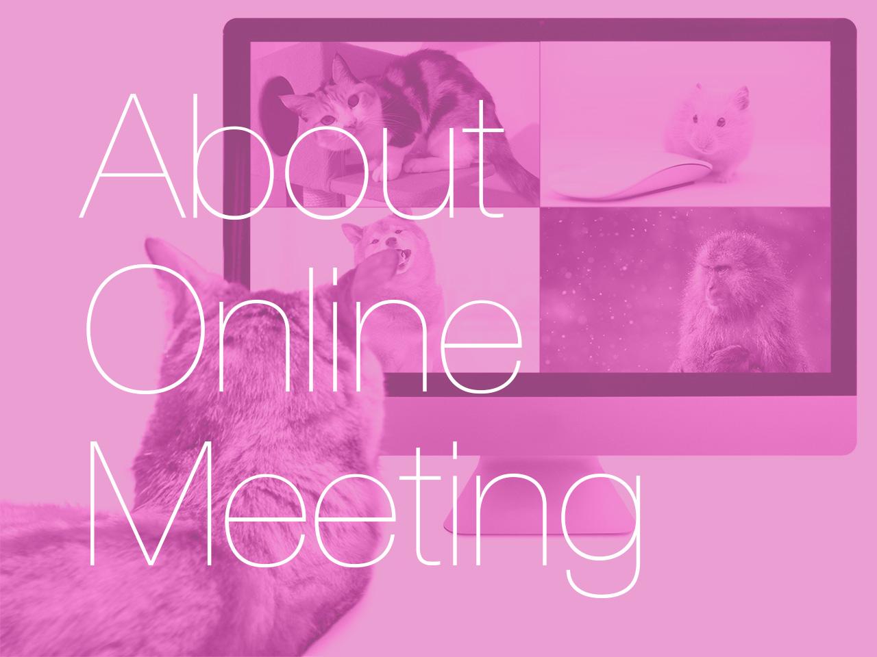 オンライン会議を考える