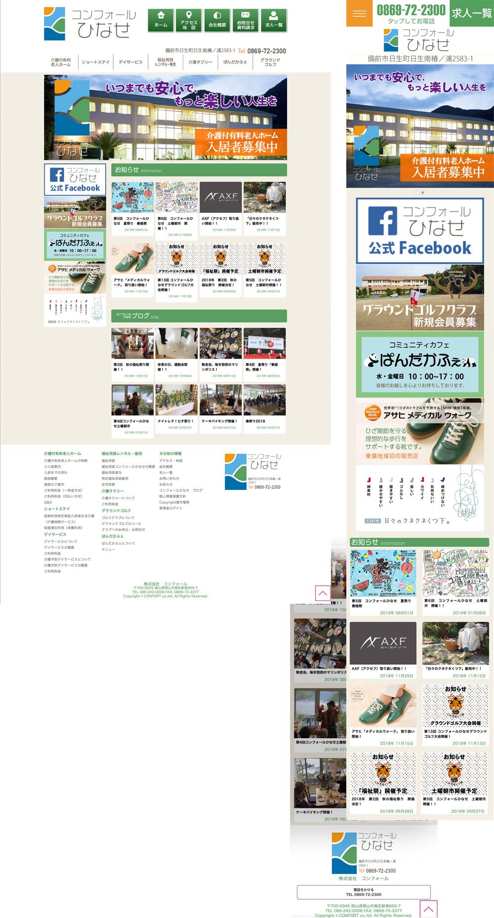 高齢者施設 岡山県 ウェブサイト
