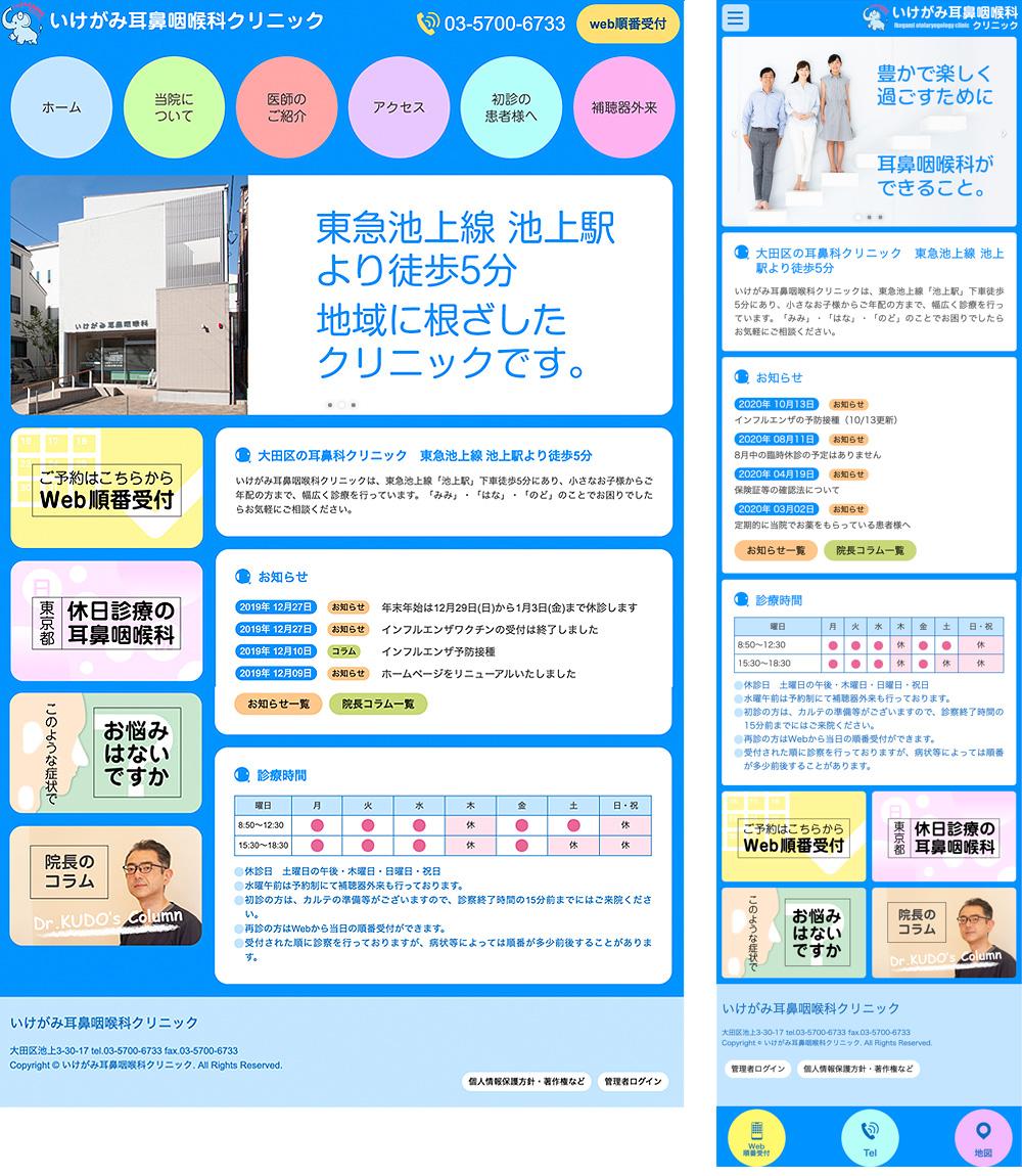 耳鼻咽喉科クリニック 大田区 ウェブサイト