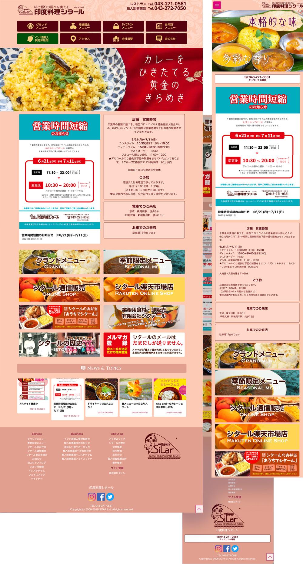 印度料理レストラン ホームページ制作