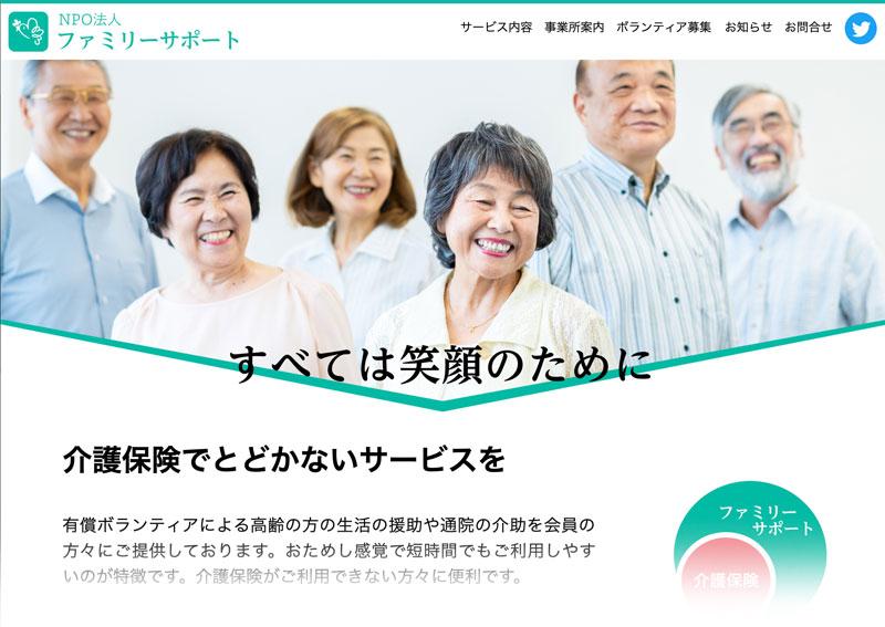 NPO法人 船橋市 ホームページ制作